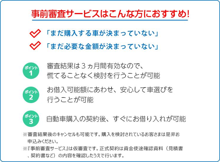 ローン 審査 車 仮