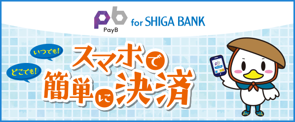 PayB for 滋賀銀行