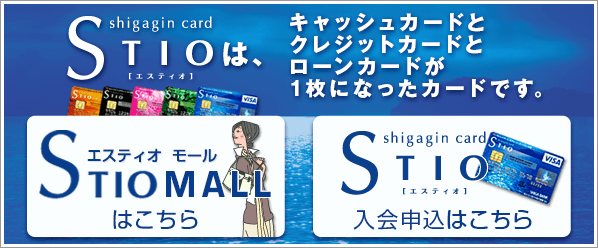 shigagin card STIO